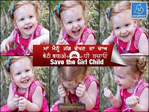 save the girl child punjabizm