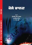 kosey chanan, An anthology of punjabi poems including young budding from 4 different nations